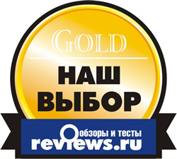 Reviews: Gold! Наш выбор!