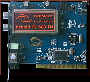 скачать драйвера на behold tv 505 fm